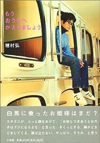 穂村弘『もうおうちへかえりましょう』の表紙画像