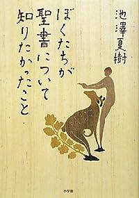 池澤夏樹『ぼくたちが聖書について知りたかったこと』の表紙画像