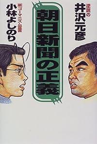 小林よしのり/井沢元彦『朝日新聞の正義』の表紙画像