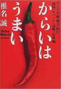 椎名誠『からいはうまい』の表紙画像