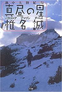 椎名誠『真昼の星』の表紙画像