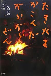 椎名誠『たき火をかこんだがらがらどん』の表紙画像