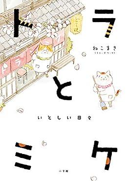 トラとミケ(単行本)