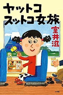 ヤットコスットコ女旅(単行本)