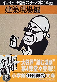 イッセー尾形/森田雄三『イッセー尾形のナマ本 巻4』の表紙画像