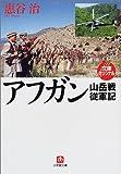 アフガン山岳戦従軍記
