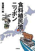 食料植民地ニッポン(小学館文庫)
