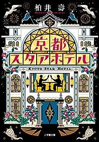 京都スタアホテル(小学館文庫)
