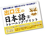 出口汪の日本語トレーニング・プリント (2)