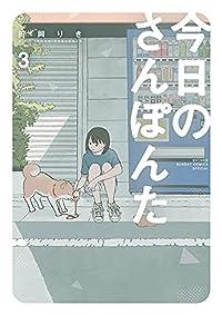 今日のさんぽんた (3)(ゲッサン少年サンデーコミックス)