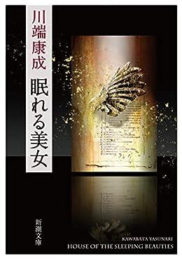 眠れる美女/川端康成