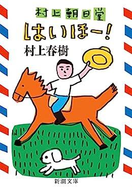 村上朝日堂はいほー!(新潮文庫)