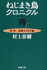 ねじまき鳥クロニクル〈第1部〉
