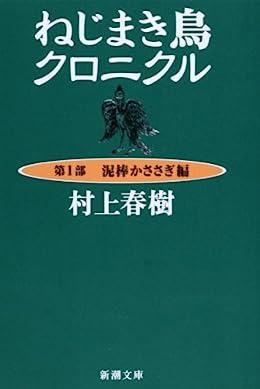 ねじまき鳥クロニクル(新潮文庫)