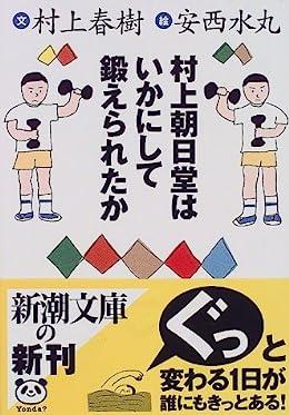 やがて哀しき外国語(講談社文庫)