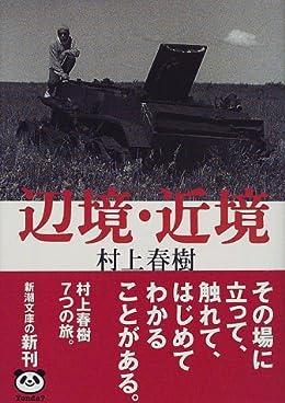 辺境・近境(新潮文庫)