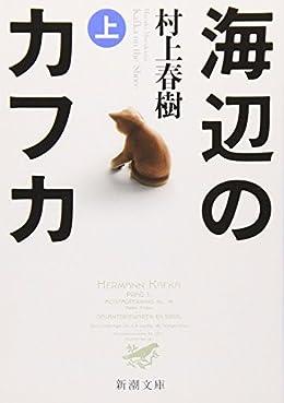 海辺のカフカ(新潮文庫)