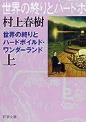 世界の終りとハードボイルド・ワンダーランド(新潮文庫)