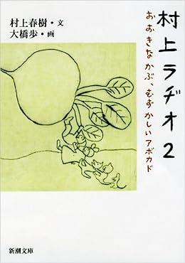 村上ラヂオ2(新潮文庫)