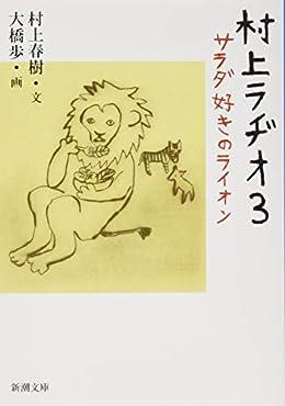 村上ラヂオ3(新潮文庫)