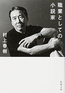 職業としての小説家(新潮文庫)