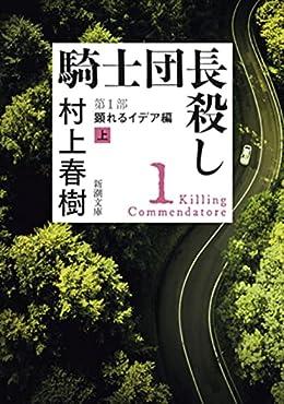 騎士団長殺し(新潮文庫)