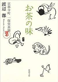 お茶の味 京都寺町 一保堂茶舖(新潮文庫)