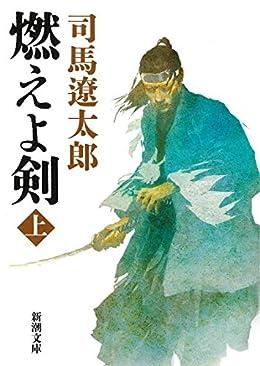 燃えよ剣(上)/司馬遼太郎