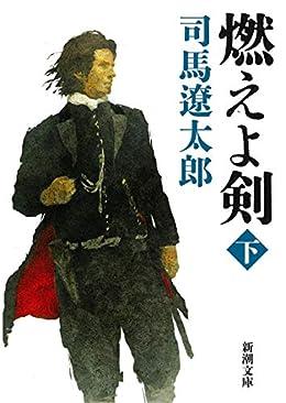 燃えよ剣(下)/司馬遼太郎