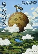 旅のラゴス(新潮文庫)