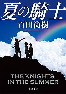 夏の騎士(新潮文庫)