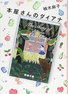 本屋さんのダイアナ(新潮文庫)