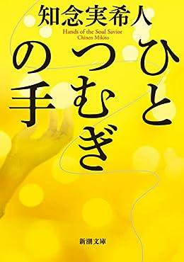 ひとつむぎの手(新潮文庫)