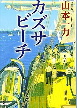 カズサビーチ(新潮文庫)