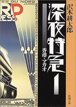 深夜特急(1)香港・マカオ(新潮文庫)