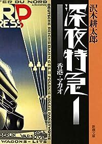 深夜特急1 香港・マカオ〈増補新版〉(新潮文庫)