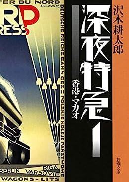 深夜特急1 香港・マカオ〈増補新版〉