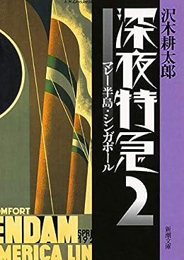 深夜特急2 マレー半島・シンガポール〈増補新版〉(新潮文庫)