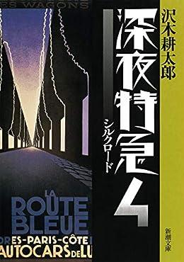 深夜特急4 シルクロード〈増補新版〉(新潮文庫)
