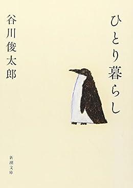 ひとり暮らし(新潮文庫)