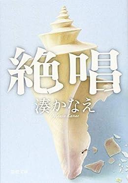 絶唱(新潮文庫)