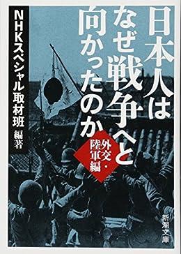 日本人はなぜ戦争へと向かったのか:外交・陸軍編