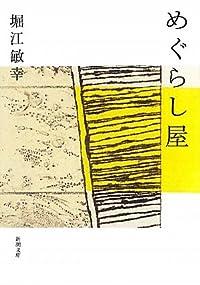 めぐらし屋(新潮文庫)