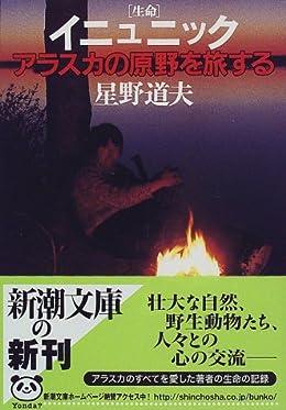 イニュニック(新潮文庫)