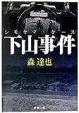 下山事件(シモヤマ・ケース)