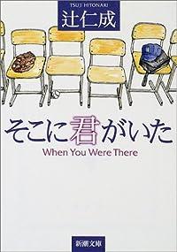 辻仁成『そこに君がいた』の表紙画像