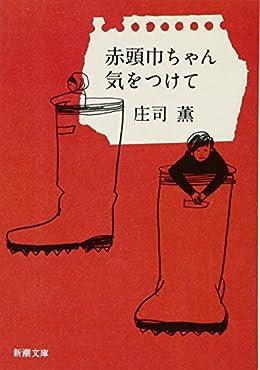 赤頭巾ちゃん気をつけて/庄司薫