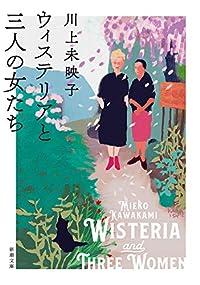 ウィステリアと三人の女たち(新潮文庫)
