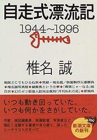 椎名誠『自走式漂流記』の表紙画像