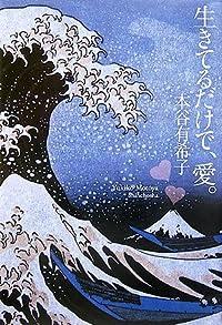 本谷有希子『生きてるだけで、愛。』の表紙画像